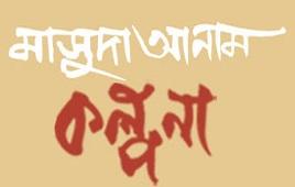 Masuda Anam Kalpona Logo