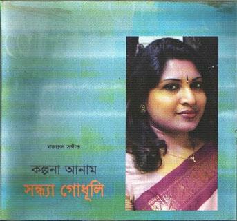 Shondha Godhuli