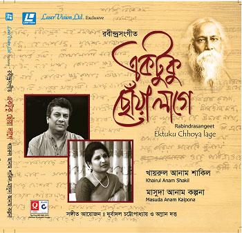 Ektuku Chhoa Lage