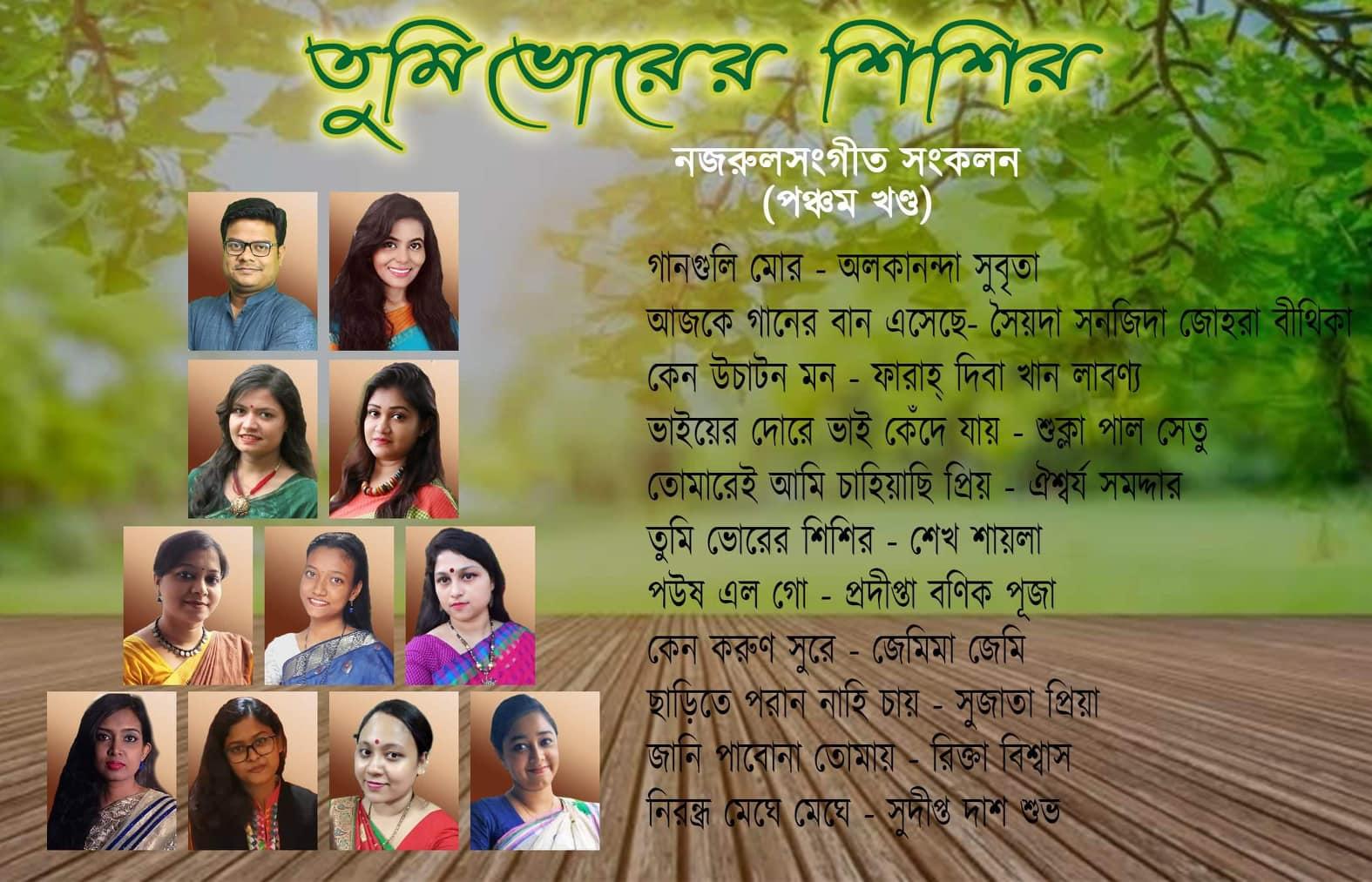 Tumi Bhorer Shishir