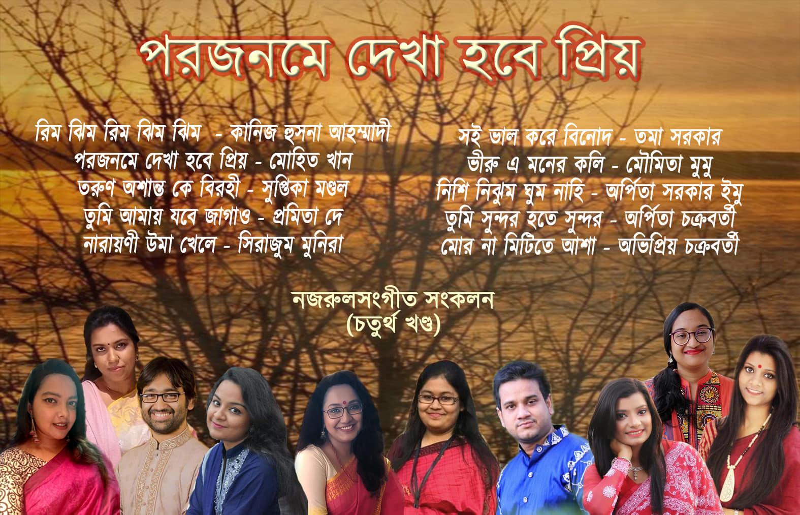 Porjonome Dekha Hobe Priyo